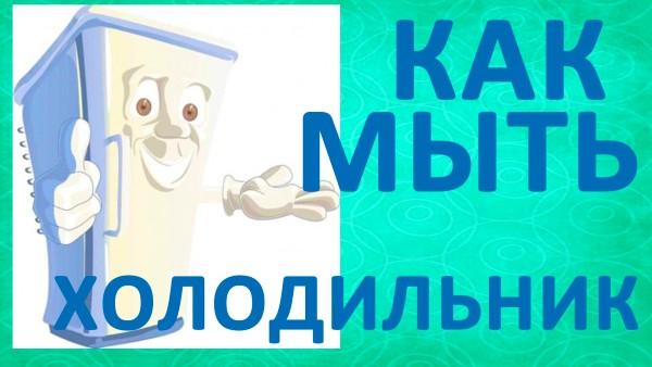 5 надёжных способов отмыть холодильник от запахов и въевшихся пятен