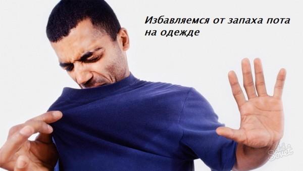 Выводим запах пота с одежды: ТОП 7 способов