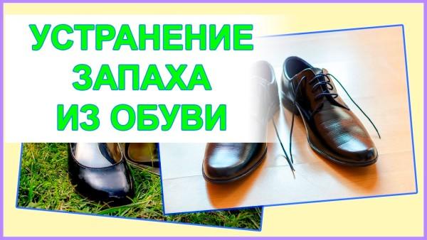 4 способа вывести запах из ботинок